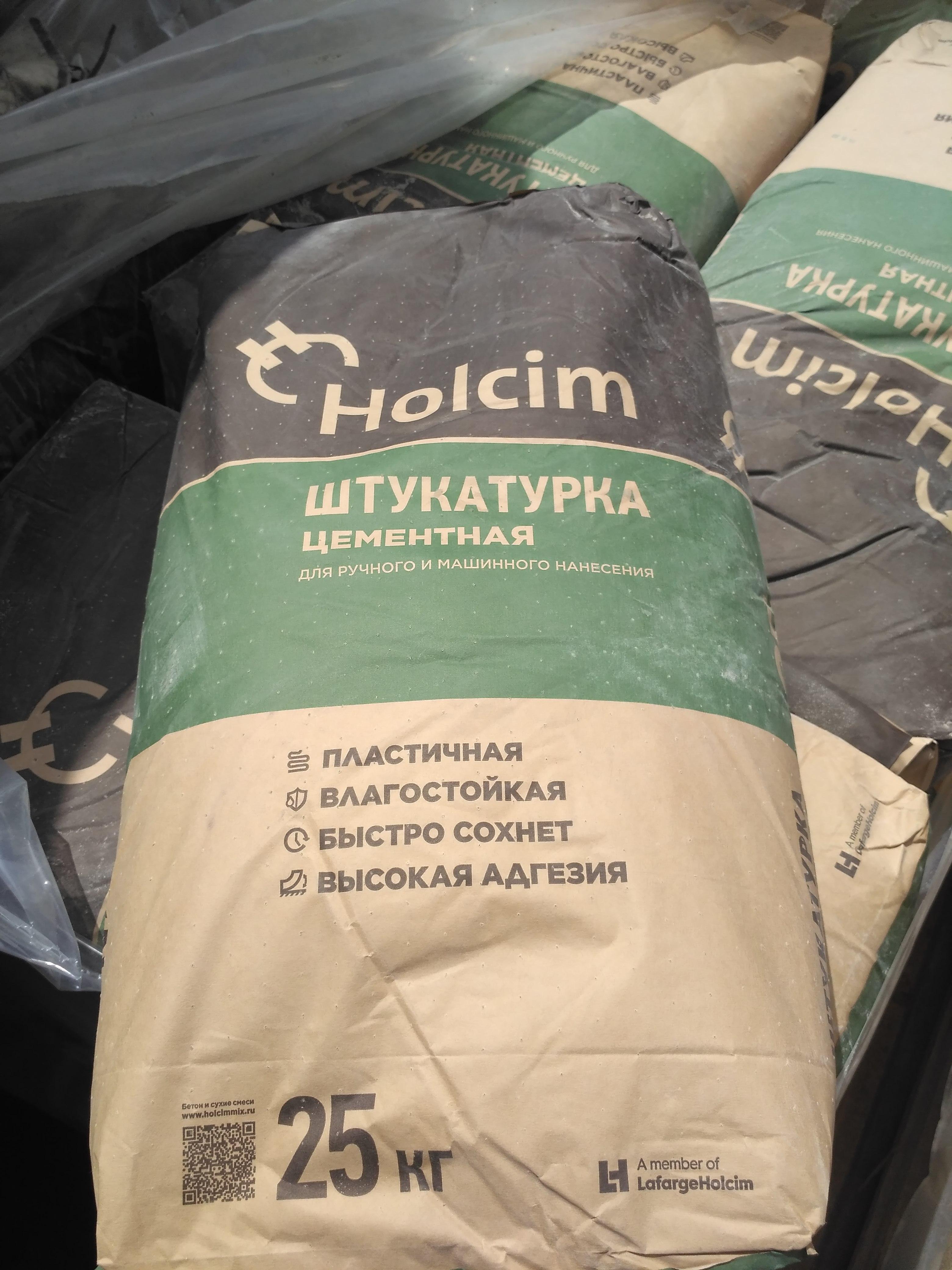 Фото - Штукатурка цементная Holcim 25 кг.